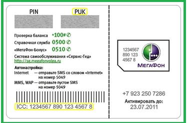 Как разблокировать сим карту Мегафона: подробная инструкция5c5b463044b18