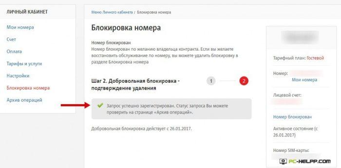 Отмена блокировки номера в МТС5c5b463973894