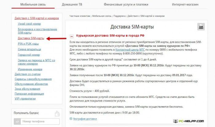 Доставка SIM-карты в МТС5c5b4639eebf5