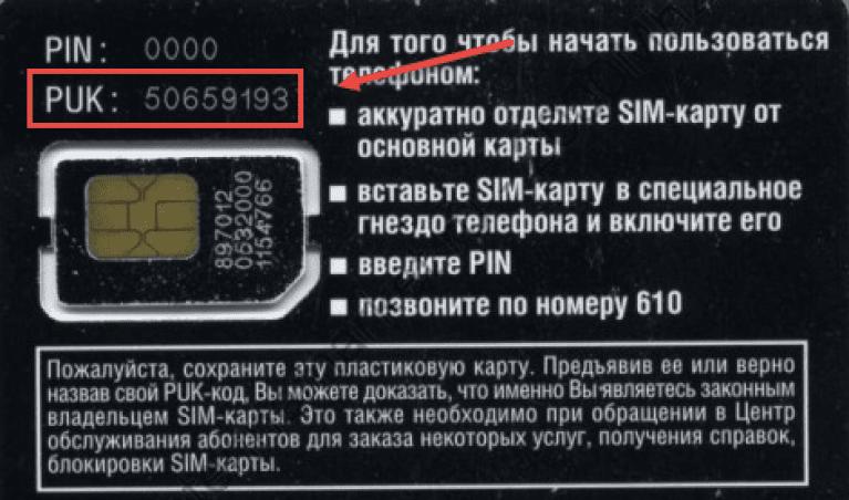 Где находится puk код симкарты Теле2?5c5b463d0cded