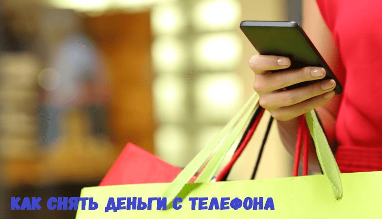 Как снять деньги с мобильного телефона мегафон