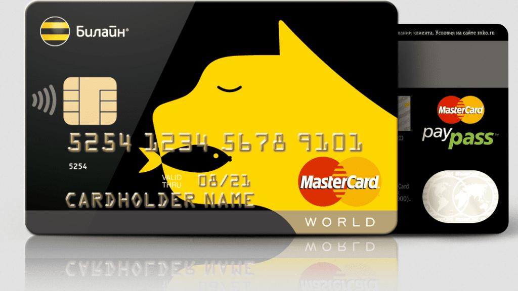 Кредитная карта от Билайн5c5b468649d26