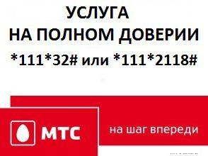 Что такое услуга «На полном доверии» МТС5c5b4697b603b