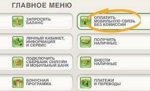 Оплата Билайн через банкомат5c5b46a19faf5