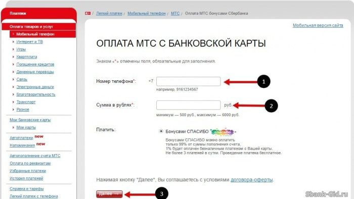 Оплата МТС с банковской карты Сбербанка5c5b46ab42282