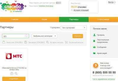 Не стоит указывать запрос полностью, например, оплата МТС бонусами Спасибо от Сбербанка СПБ или Москва. Достаточно указать название оператора мобильной связи.5c5b46ac57b9e
