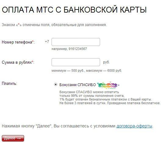 Оплата МТС банковской картой с использованием бонусов5c5b46addce98
