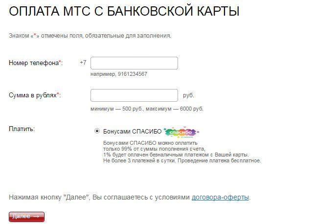 Оплата МТС с банковской карты бонусами Спасибо5c5b46af0e013
