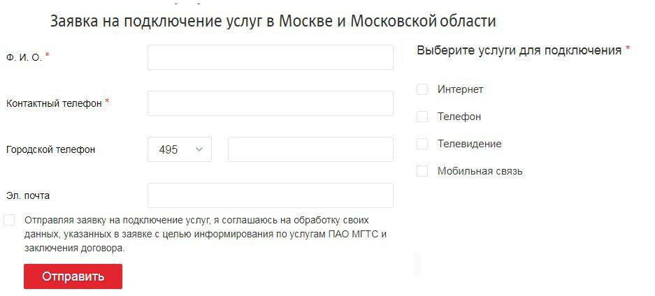 Заявка на подключение интернета и ТВ от МТС5c5b46b69651e
