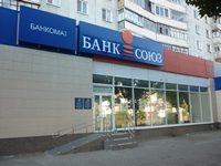 Банк Союз Казань5c5b46d715063