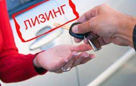 Как купить авто в лизинг для юридических лиц5c5b46dfec658