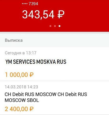 Списания-YM-Services-MOSKVA-RUS-с-карты5c5b471229a31
