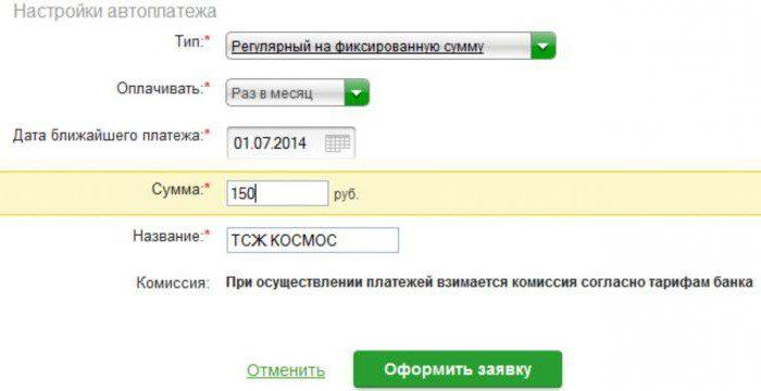 Как повторить автоплатеж сбербанк5c5b47190b543