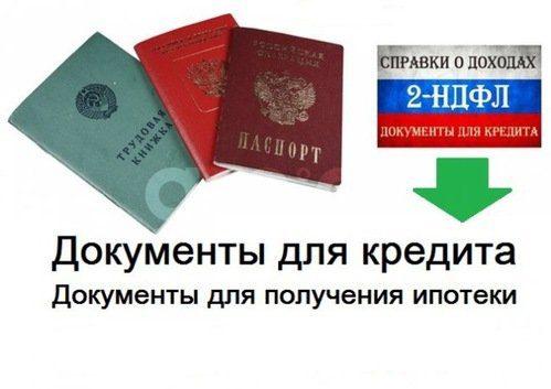 Документы необходимые5c5b472743fa9