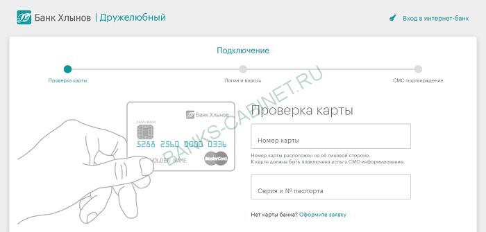 Регистрация в личном кабинете Хлынов банк5c5b479c4d598