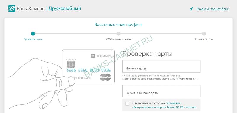 Восстановление пароля от личного кабинета Хлынов банк5c5b479cb3dfb