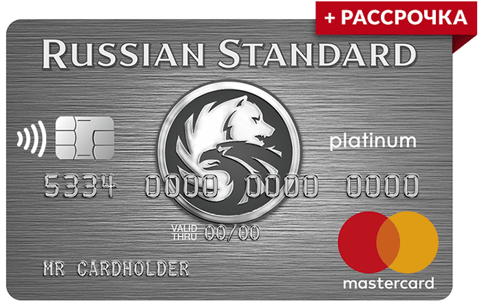Платинум Русский Стандарт5c5b47a76c09b