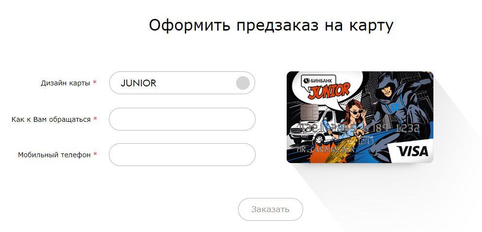 Способы заказа карты Junior Бинбанка5c5b47e67d5d4