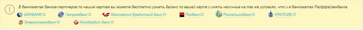 Банки-партнеры Райффайзенбанка5c5b47ec4cf19