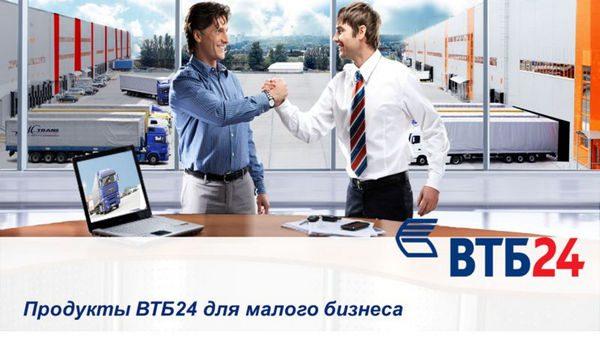 Беззалоговый кредит для малого бизнеса в ВТБ 24 отличается большей суммой и сроком кредитования5c5b47f6ba351