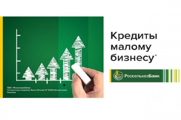 Беззалоговый кредит для малого бизнеса Россельхозбанка аналогичен с Альфа – банком и банком Москвы- условия стандартны займ до 1 миллиона рублей максимум5c5b47f741879
