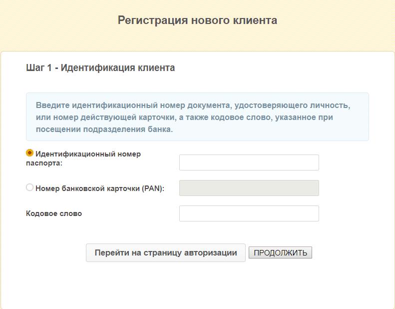 Регистрация нового пользователя5c5b4817ab339