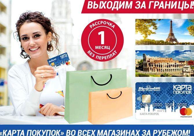 Кредит в белгазпромбанке на потребительские нужды калькулятор Каковы особенности каждого из5c5b481d30356
