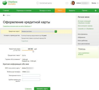 Если вы уже пользуетесь банковскими продуктами Сбербанка, то при формировании онлайн-заявки на кредитную карту, например, потребуется указать лишь адрес электронной почты и удобное время для звонка5c5b4835d9fa4
