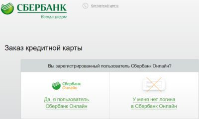 Система предложит вам пройти процедуру идентификации. Если вы не являетесь пользователем онлайн-банка, то выберите вариант 5c5b4836aa63e