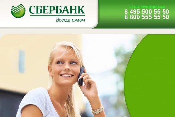 Номера службы поддержки Сбербанка5c5b4841c7e15