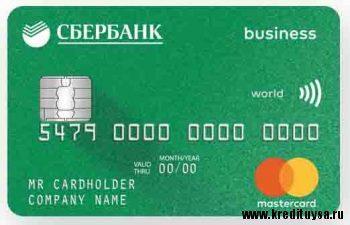 Бизнес карта Сбербанк5c5b485411167