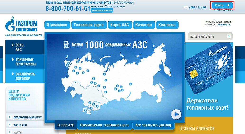 Официальный сайт Газпромнефть - https://www.gpncard.ru5c5b48829b170