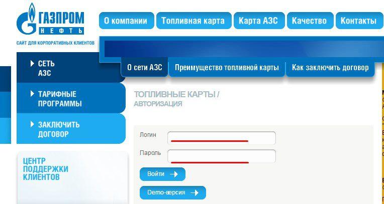 Вход в личный кабинет Газпромнефти5c5b4882ef9ed