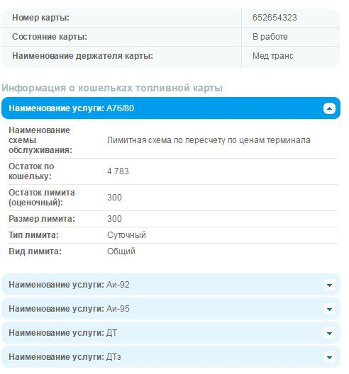 Баланс бонусной карты Газпромнефть5c5b4883b7ce6