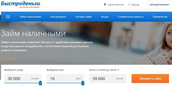 золотофф займ отзывыжертвы кредитов форумы