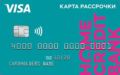 оформить кредитную карту халва совкомбанк онлайн нижний новгород
