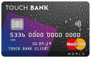 Кредитная карта TouchBank5c5b48c966a6e
