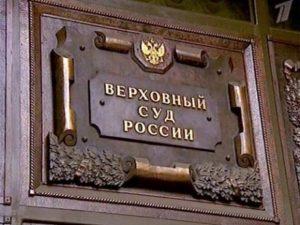 Верховный суд о валютной ипотеке5c5b48f8365e8