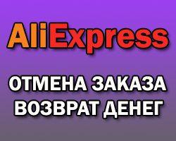 Отмена заказа на AliExpress5c5b490897f69