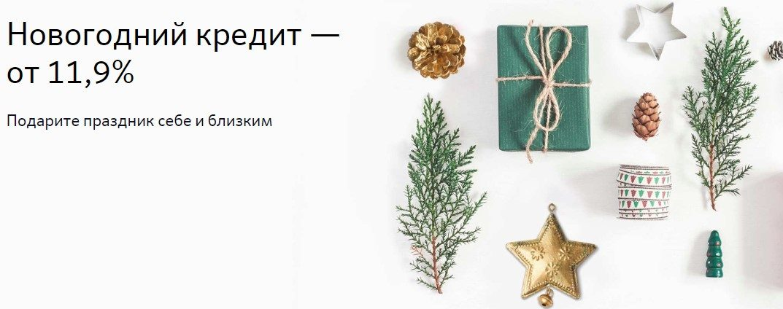 Кредит Новогодний от Сбербанка5c5b491c4d9ef