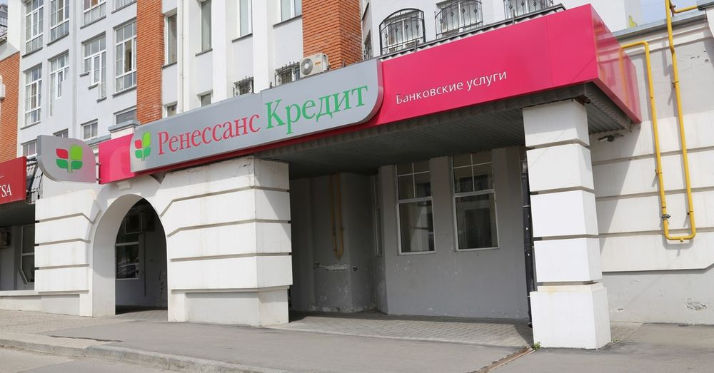 «Ренессанс Кредит» – банк с самыми низкими процентными ставками, в котором можно оформить кредит по двум документам.5c5b491fd849e