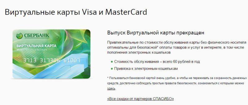 Электронная карта не может быть кредитной в Сбербанке, только дебетовой5c5b493fcb366
