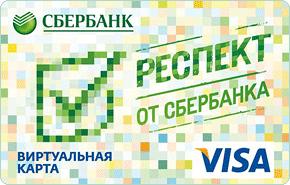 Виртуальная онлайн карта Сбербанка5c5b4940382df