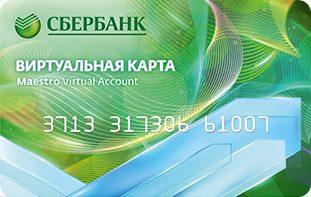 Виртуальная карта Сбербанка5c5b494141bd7