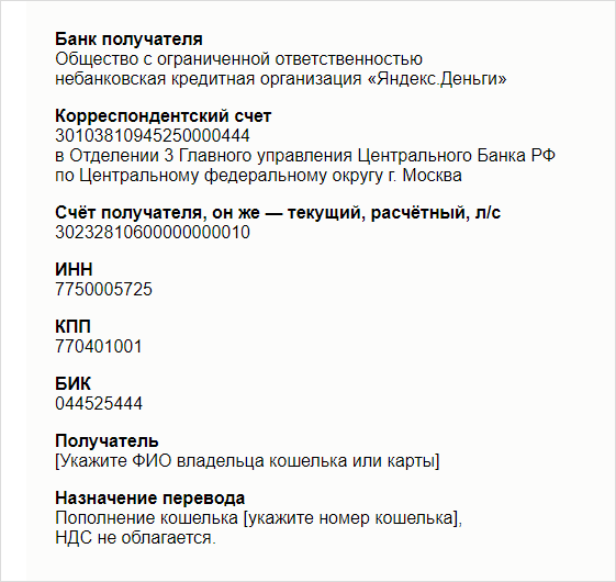 Реквизиты карты Яндекс.Деньги5c5b4945090df