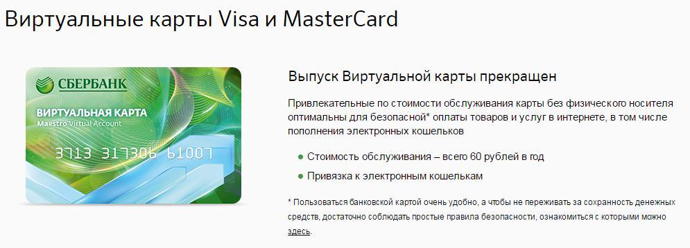 Выпуск Виртуальной карты прекращен5c5b495d81f11