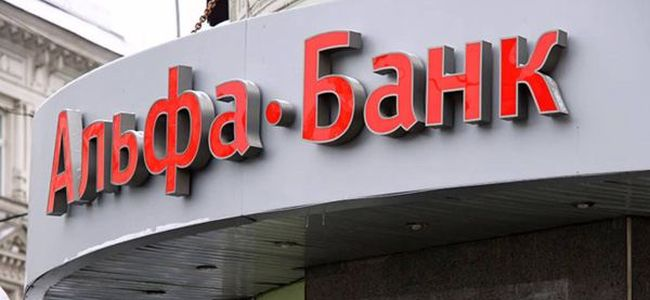 Офис Альфа-Банка5c5b4981689e5