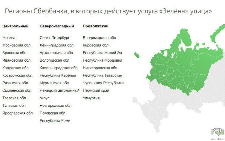 Регионы, в которых действует услуга Зеленая улица5c5b49936c5c9