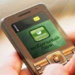 Как пользоваться Мобильным банком от Сбербанка5c5b49c051136