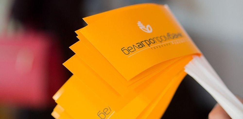 В Беларуси для физических лиц доступны депозиты Белагропромбанка5c5b49cc9c848